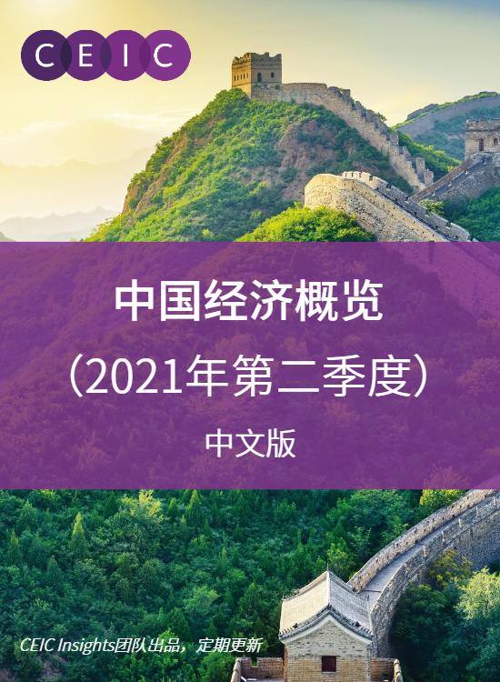 中国经济概览(2021年第二季度)