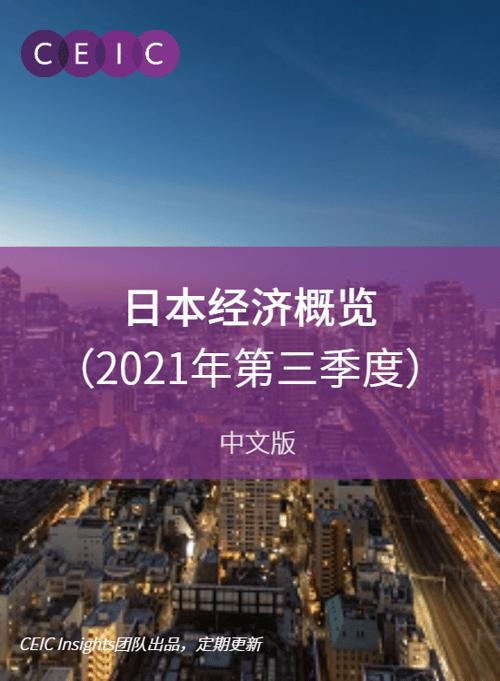 日本经济概览 (2021年第三季度)