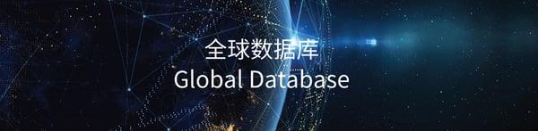 CEIC全球数据库